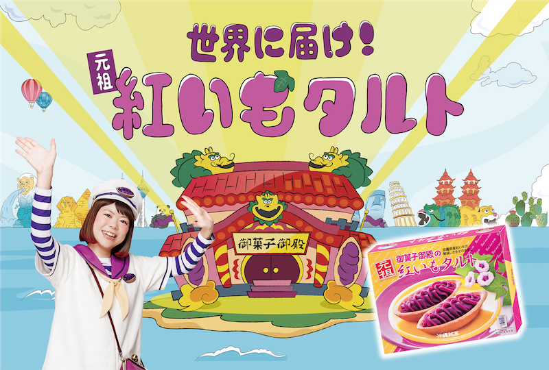 世界に届け!元祖紅いもタルト http://www.okashigoten.co.jp/songs/