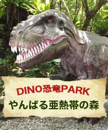 やんばる亜熱帯の森&3D恐竜体験