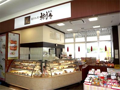 菓子工房 樹々 イオンタウン読谷店
