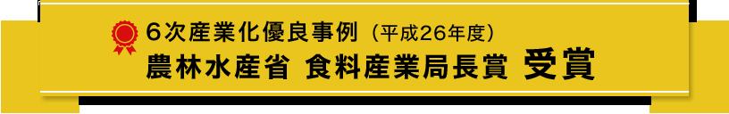 農林水産省 食糧産業局長賞 受賞