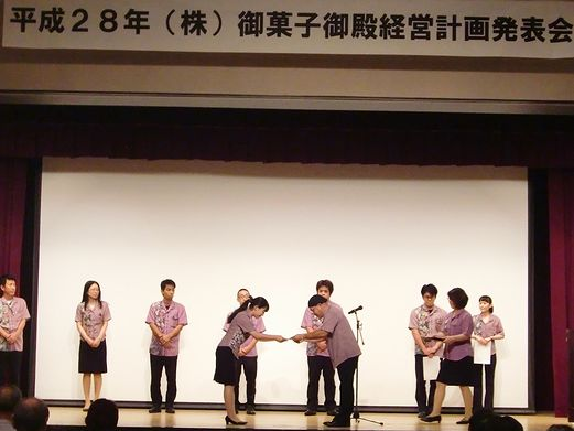 2016経営発表会8