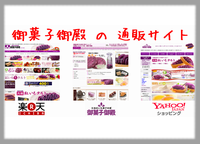 </span><span style='color:#cc0033;'>楽天 や Yahoo!<br>にもある</span><br><strong>御菓子御殿の通販サイト</strong>の画像