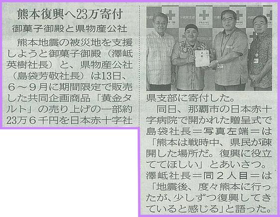 沖縄タイムス20161014