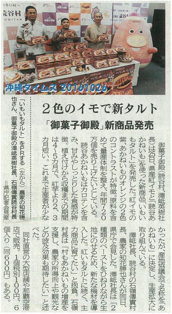 沖縄タイムス20161026