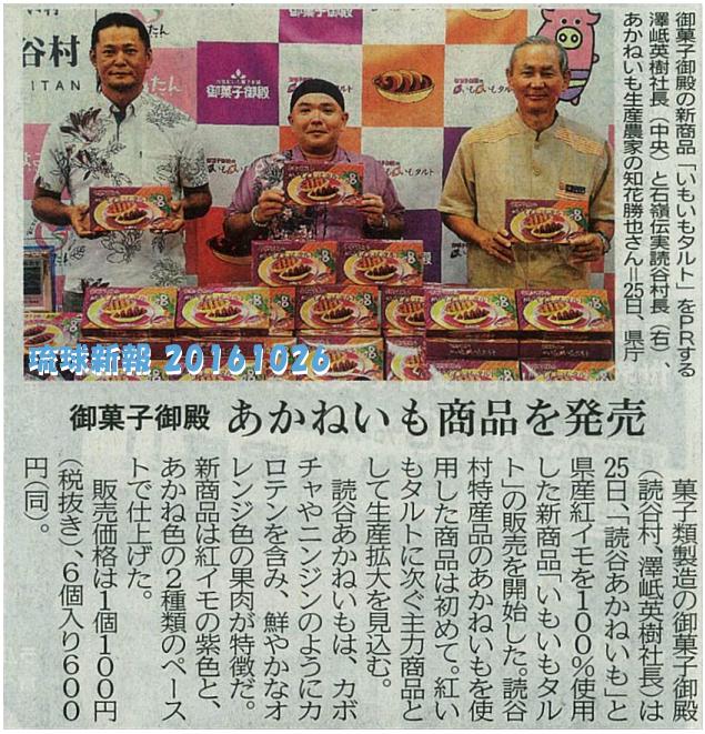 琉球新報20161026