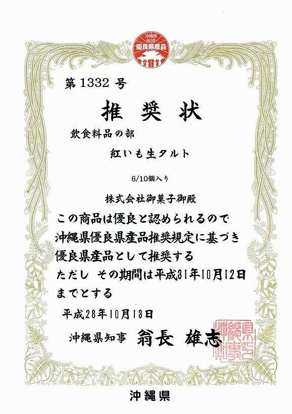 紅いも生タルト 沖縄県優良県産品 推奨状20161013