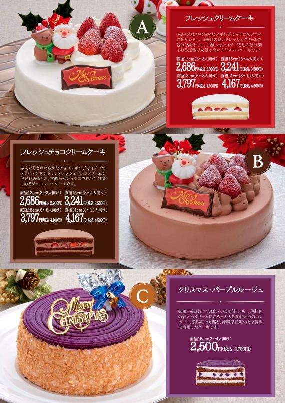 クリスマスケーキ商品①2016