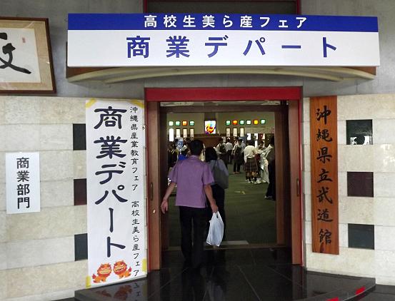 沖縄県産業教育フェア20161111④