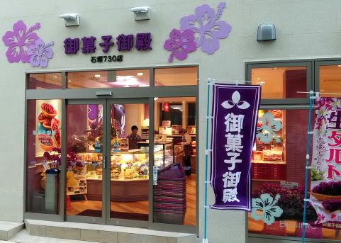 石垣730店 ①