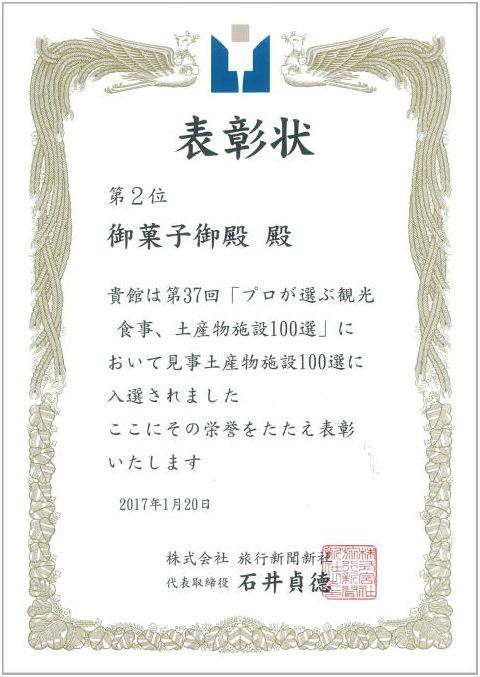 プロが選ぶ 土産物施設 第2位 御菓子御殿