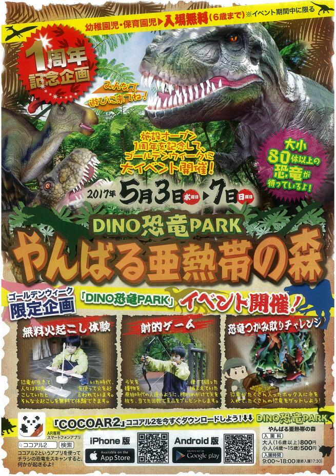 AR恐竜チラシ