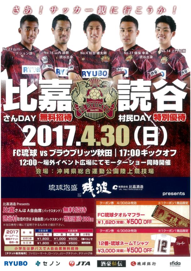 FC琉球 読谷村ゲームのチラシ