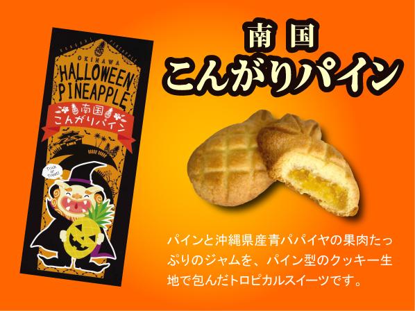 2かぼちゃタルトHP