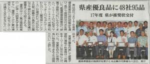 優良県産品2017沖縄タイムス