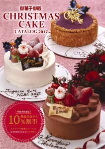 【御菓子御殿】クリスマスケーキカタログ2017P1