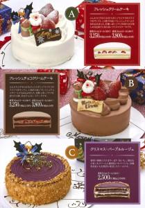 【御菓子御殿】クリスマスケーキカタログ2017P2