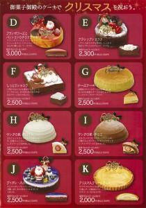 【御菓子御殿】クリスマスケーキカタログ2017P3