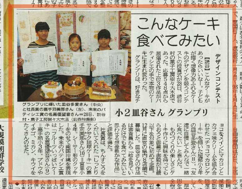 【掲載】沖縄タイムス-ケーキデザインコンテスト授賞式-20171229