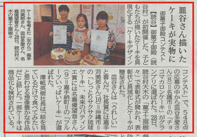 【掲載】ケーキデザインコンテスト琉球新報2