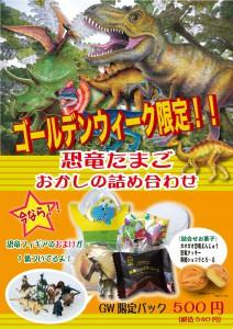 恐竜たまご詰合せPOP