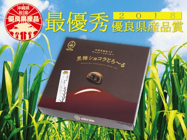 黒糖ショコラとろ〜る2018最優秀県産品