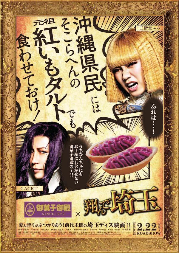 ぶっ翔び埼玉ディス映画「翔んで埼玉」コラボポスターができあがりました!