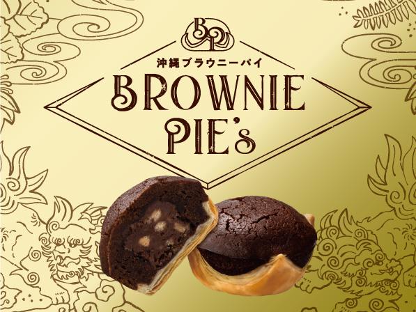 【新商品】沖縄ブラウニーパイ-濃厚でリッチなWチョコ『沖縄ブラウニーパイ』が新発売!