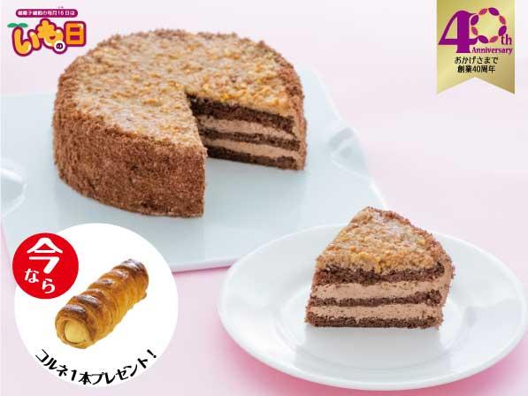 【復刻版】ジャーマンケーキを期間限定で発売!今ならコルネを1本プレゼント♪