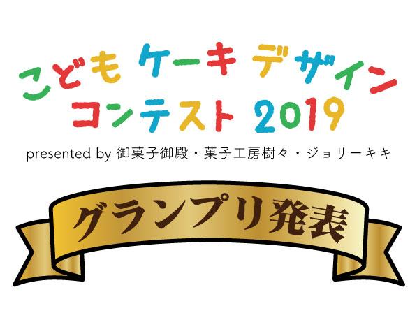 こどもケーキデザインコンテスト2019グランプリを発表
