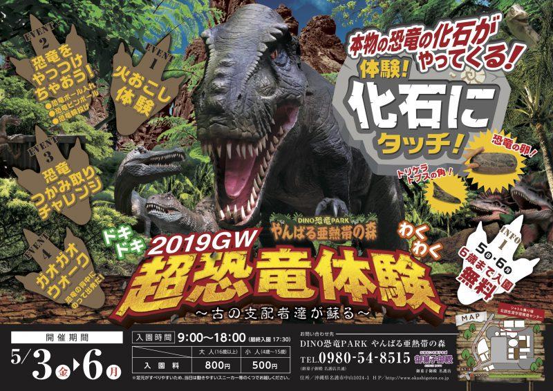 2019GW超恐竜体験 〜古の支配者たちが蘇る〜