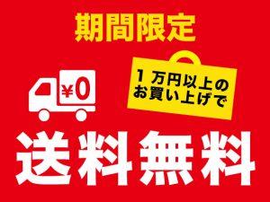 【キャンペーン】1万円以上の購入で送料無料