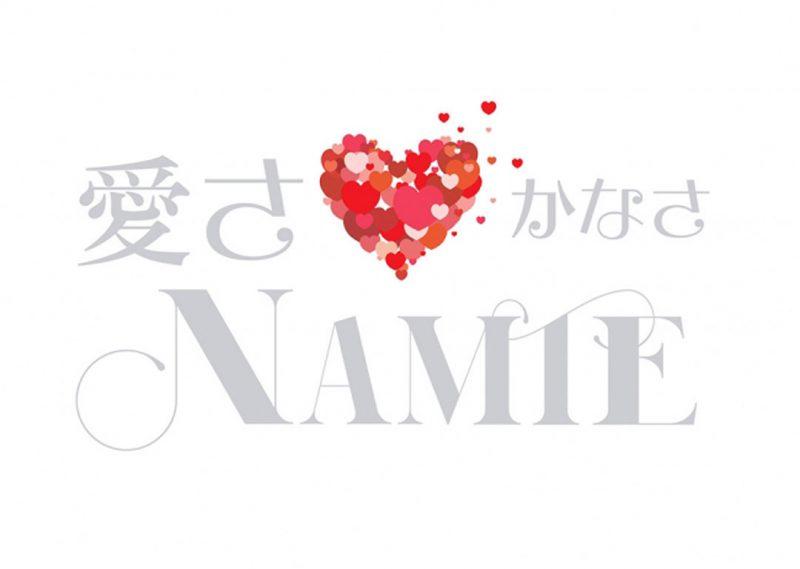安室奈美恵さん「愛(かな)さ ♡ NAMIEいちまでぃん。」プロジェクト-キャンペーンの告知
