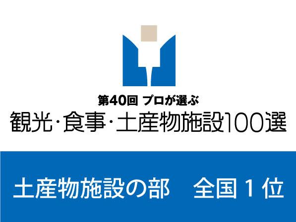 第40回プロが選ぶ観光・食事・土産物施設100選にて土産物施設部門で1位に選出されました。