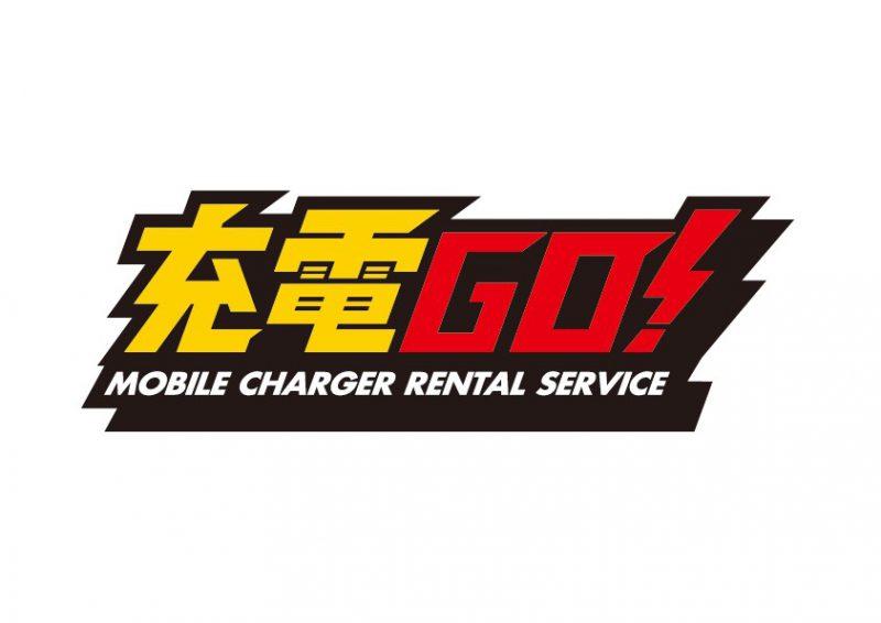 レンタルモバイルバッテリーサービス充電GO!御菓子御殿9店舗でサービス開始