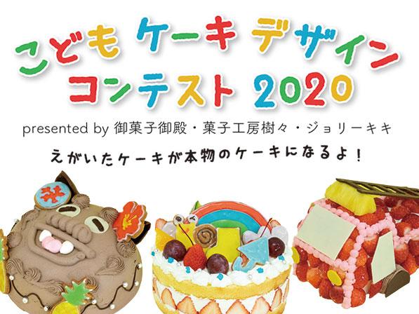 こどもケーキデザインコンテスト2020