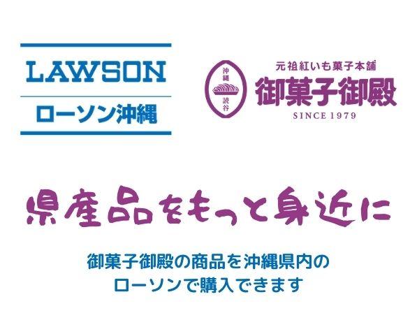 ローソン沖縄にて販売開始いたしました