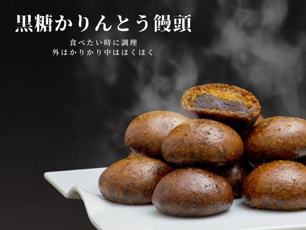読谷まつりで人気の外はかりかり中はほくほく、黒糖かりんとう饅頭⁉︎の画像