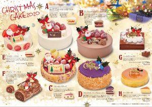 クリスマスケーキ2020カタログ