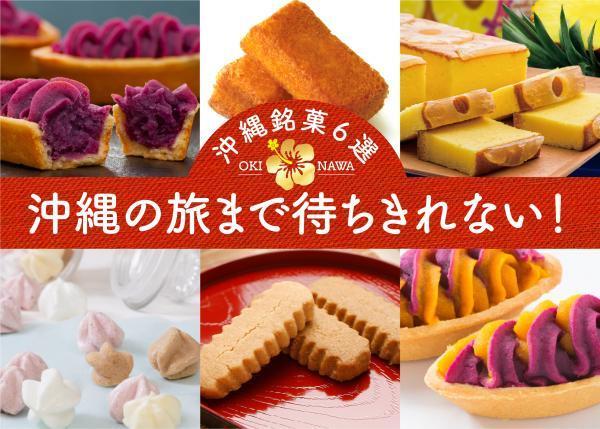 土産メーカー5社タッグ、クラウドファンディング「沖縄ちゃんぷるー物産展」公開
