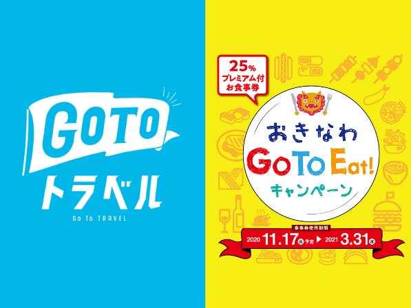 GoToトラベル地域共通クーポン/GoToEatキャンペーンおきなわの画像