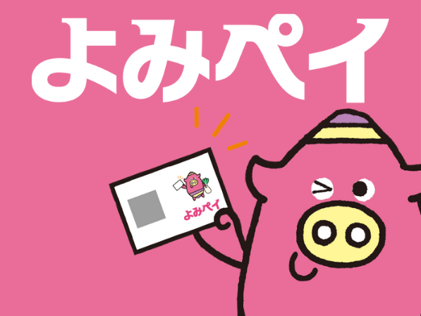 お知らせ:読谷村プレミアム付き電子商品券『よみペイ』取り扱いの画像