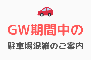 GW期間中の駐車場混雑のご案内