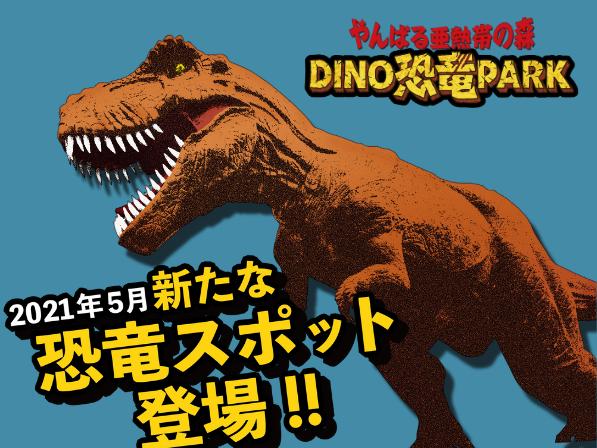 新たな恐竜スポット登場‼︎