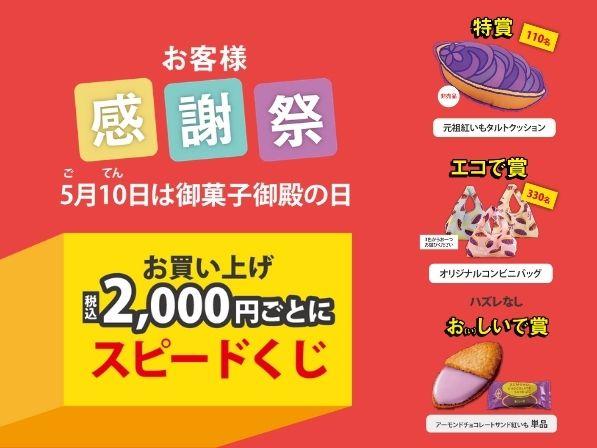 【期間限定】5月10日は御菓子御殿の日、スピードくじキャンペーン