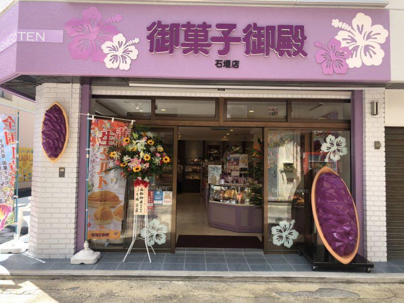 石垣店の写真1