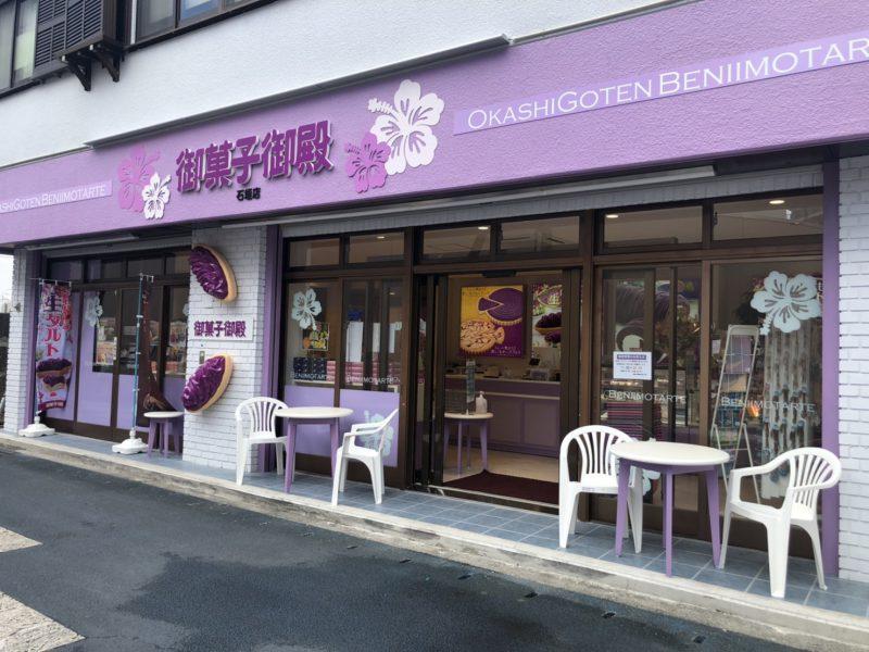 石垣店の写真2